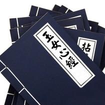6件包邮武林秘籍笔记本--玉女心经 价格:5.16