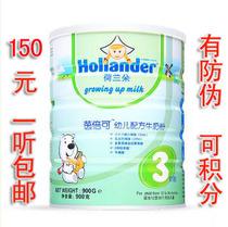 包邮 荷兰朵茵倍可幼儿配方牛奶粉3段900克 13年4月新品 有防伪 价格:150.00