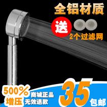 迁耀卫浴 太空铝增压淋浴喷头 手持加压花洒喷头 莲蓬头 正品包邮 价格:35.00