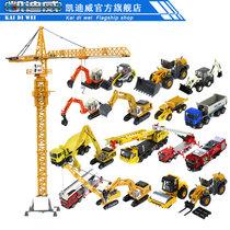 凯迪威合金车模型工程车模挖掘推土机消防吊车儿童玩具汽车模型 价格:19.50