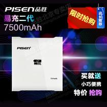 品胜移动电源 易充二代7500毫安|苹果iPhone5/4S/三星手机充电宝 价格:130.00