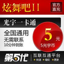 光宇一卡通5元/炫舞吧2点卡/炫舞吧II-5光宇币/自动充值 价格:4.68