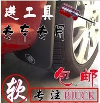 包邮 别克新凯越挡泥板 新君越 新君威 英朗GT XT 专用挡泥板 皮 价格:28.00