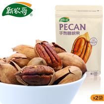 【新农哥】坚果零食特产炒货椒盐奶香味碧根果长寿果178gx2袋 包 价格:29.90