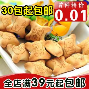 马来西亚进口零食 EGO金小熊饼干  灌心饼干 夹心饼干10g 价格:0.01