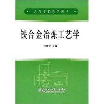 [教材全新]铁合金冶炼工艺学 /许传才/正版书籍 价格:31.90
