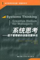 系统思考——适于管理者的创造性整体论(当代世界学术名著) r( 价格:30.20