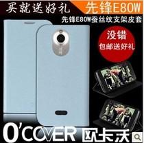 欧卡沃 先锋E80W手机保护套手机皮套 先锋E80W蚕丝纹手机皮套 价格:38.00