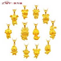张万福3D千足金十二生肖黄金吊坠12属相鼠牛虎兔龙蛇马猴鸡狗猪羊 价格:689.47