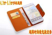 盛况P8 天语W806 T800 VIVO S12 酷派9120 欧盛X6手机壳 通用皮套 价格:36.80