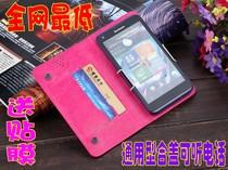 长虹c300 c200 t100 nc700 z3 c770 w6皮套保护壳手机套外壳子 价格:28.50