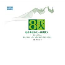 8天,教你像读中文一样 长难句读法 唐瑭 管卫东GMAT英语 博智 价格:38.00