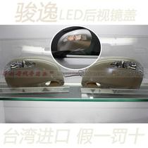 【骏逸05~10款LED后视镜盖带照地灯】日产改装加倒车罩转向灯镜壳 价格:388.00