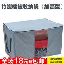 竹炭棉被储存袋 加高 衣物收纳袋 整理袋 储藏袋 防霉防蛀 176g 价格:7.96