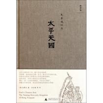 太平天国(精) (美)史景迁|译者:朱庆 价格:42.00