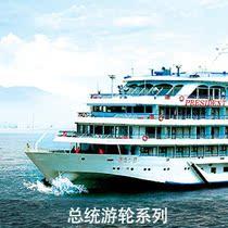 总统旗舰七八号 三峡游轮 长江三峡豪华邮轮 重庆宜昌 旅游船票 价格:1550.00
