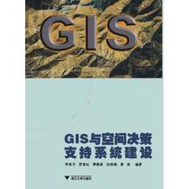 GIS与空间决策支持系统建设 李东平-- 价格:37.00