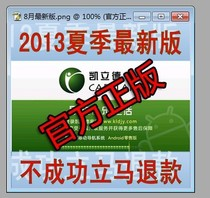 新君威/兴嘉林/鼎航 凯立德最新正版地图升级 2013夏季版2E23J0D 价格:28.00