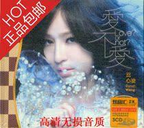 无损音质 王心凌 新歌+精选 正版车载CD光盘汽车CD歌曲碟片精装CD 价格:32.00