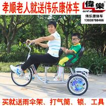 伟乐保健老年老人自行车 代步车 双人三轮车 人力脚踏车 三轮车 价格:1300.00