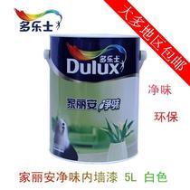 多乐士家丽安净味可以内墙漆 环保型乳胶漆 白色涂料 墙面漆 5L 价格:148.00