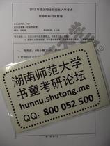 湖南师范大学考研真题707社会学原理 价格:40.00