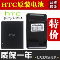 正品HTC Z715e G5/G7 EVO3D G17 G18 G19 G21 G14原装电池+座充 价格:37.00