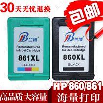 包邮惠普J5788 J6488 C4488 D4368 D5368 HP860墨盒 861墨盒|兼容 价格:15.00