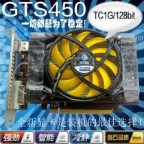 影驰豪华全新GTS450/TC1G 高频独立游戏显卡秒GT440 430 250 9800 价格:98.00