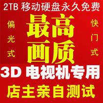 包邮希捷2T移动硬盘 3D电视片源 偏光快门左右格式最高画质3D电影 价格:950.00