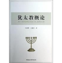 【正版】犹太教概论 周燮藩 ,刘精忠  著 价格:60.00