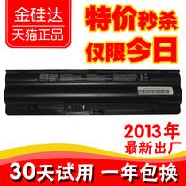 金硅达 ™惠普 HP DV3 CQ35 HSTNN-C54C HSTNN-LB93 笔记本电池 价格:97.00