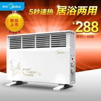 美的取暖器家用 暖风机NDK18-10E1浴室防水电暖气速热电暖器包邮 价格:299.00