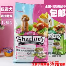 喜乐比玩赏犬贵宾专用全犬期 鸡肉蔬果健康粮 1.5KG 全国包邮 价格:45.00