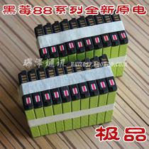 原装极品 黑莓8800 8820 8830原装电池 8830电池 极品成色 抢购! 价格:18.00