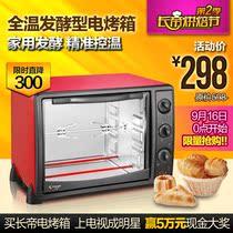 现货 血拼 30L长帝 CKF-25B 电烤箱 家用 长帝烤箱 正品 价格:298.00