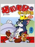 猫和老鼠智力大冲浪魔力篇 正版包邮 价格:11.10