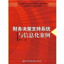 【包邮】财务决策支持系统与信息化案例 胡仁昱 著 中国财政经济 价格:26.80