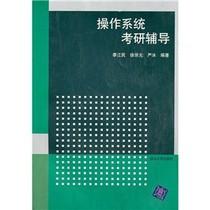 【包邮】操作系统考研辅导 季江民 ,等 著 清华大学出版社 价格:26.20