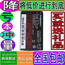包邮 酷派268电池 D18 D16电池 酷派D16电池 酷派CPLD-32电池 价格:17.00