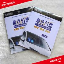 最终幻想精雕15丝黑色版套装汽车静电贴年检贴环保标志贴赛爱图腾 价格:0.85