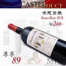 尊享 法国卡斯特原瓶进口Castel博隆经典干红酒葡萄酒裸瓶价 包邮 价格:89.00