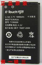 原装正品 天语B2020C F6219 F6319 F6260 B2202手机电池 电板 价格:30.00