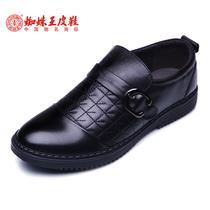 蜘蛛王男鞋正品2013款男士皮鞋休闲舒适真皮男单鞋 50611210Q 价格:379.00