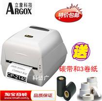 立象CP-2140条码打印机 哑银不干胶标签机 服装吊牌条码机 价格:1100.00