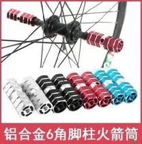 山地自行车六角脚踏筒 小轮车后座脚踏杆 死飞加粗铝合金火箭筒 价格:8.00