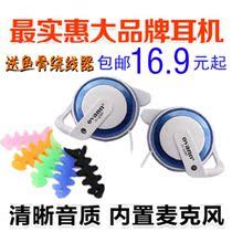 【送绕线器】欧凡 OV-Q18MV挂耳式耳机 直插型长导线 方便线控麦 价格:16.90