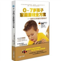 少儿童书籍/0-7岁孩子家庭游戏全方案/(德)科耐莉亚·尼弛,吉 价格:39.60