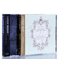 【正版】宇多田光《最优精选1+2全集》 珍藏精选 3CD 价格:83.00