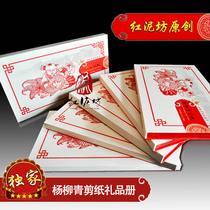 [政府礼品]独家杨柳青剪纸册 天津特色公关涉外年会节日送客户 价格:187.20